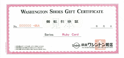5000ruby GIFTCARD