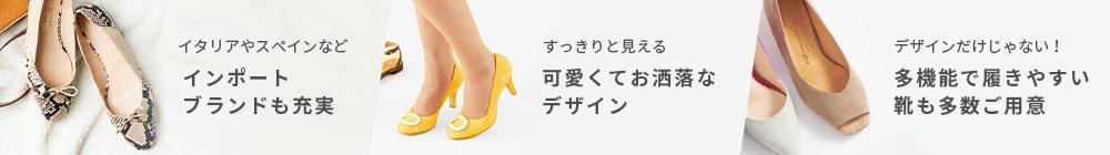 イタリアやスペインなどインポート ブランドも充実 すっきりと見える可愛くてお洒落な デザイン デザインだけじゃない!多機能で履きやすい 靴も多数ご用意