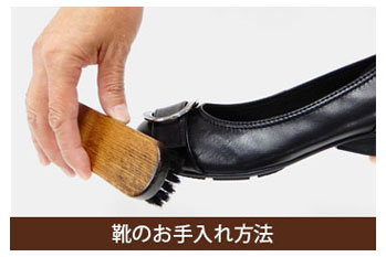靴のお手入れ