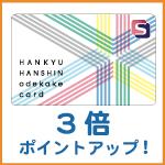 〈 阪急阪神おでかけカード3倍ポイントアップキャンペーン 〉阪急三番街店