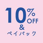 『 全品10%OFF & 10%ペイバック 』コルトンプラザ店