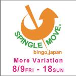 『SPINGLE MORE VARIATION』横浜ポルタ店