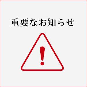 【重要】1月21日(木) サーバーメンテナンス予定のお知らせ