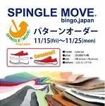 『 SPINGLE パターンオーダー 』WASHたまプラーザテラス店