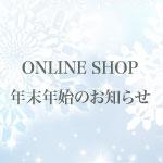 ONLINE SHOP年末年始休業のお知らせ