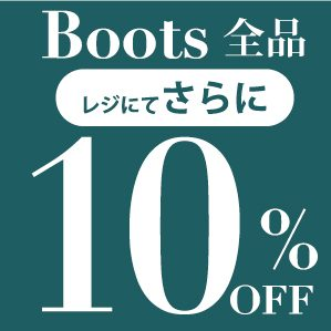 『ブーツ全品10%OFF』