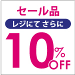 『セール品レジにてさらに10%OFF!』
