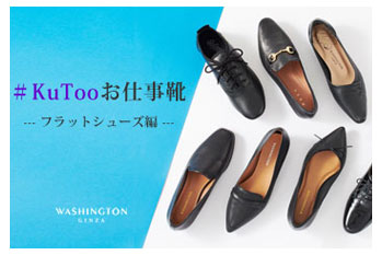 #KuTooお仕事靴