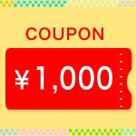【¥1.000OFF】ONLINE SHOP会員特別クーポン