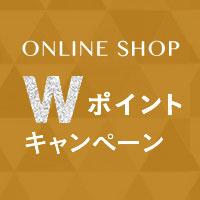 ONLINE SHOP Wポイントキャンペーン