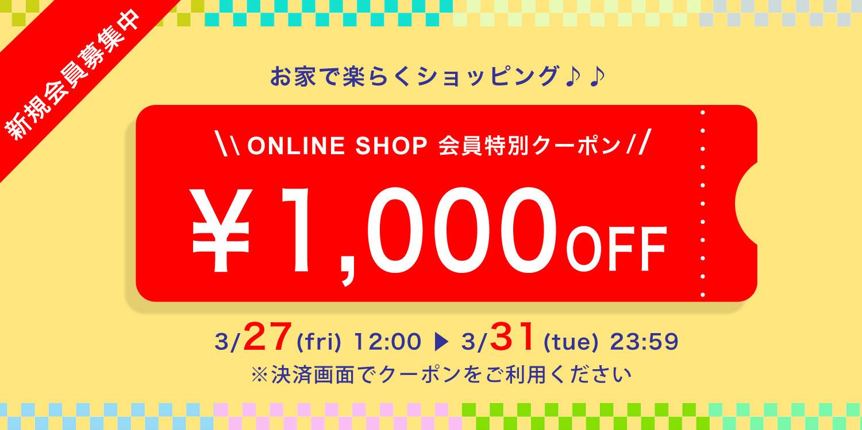ONLINESHOP会員特別クーポン¥1000OFF