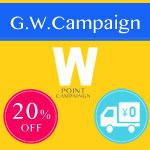 【G.W.キャンペーンスタート】Wポイントでさらにおトク
