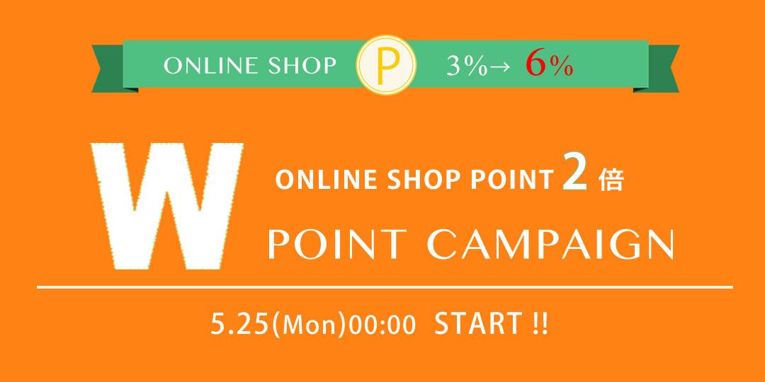 WPOINTキャンペーン