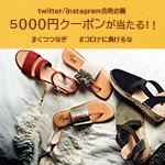 【5000円クーポンが当たる 】Twitter/Instagram フォロー&投稿キャンペーン