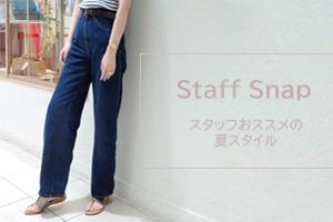 Staff Snap スタッフの夏サンダルスタイル