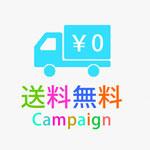 【週末限定】送料無料キャンペーン