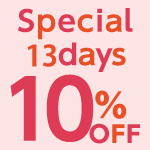 〈 Special 10days 10%OFF 〉11月6日スタート