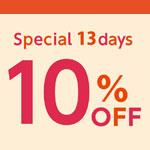 【10%OFF】会員様限定 Special 13days 一部店舗で開催中