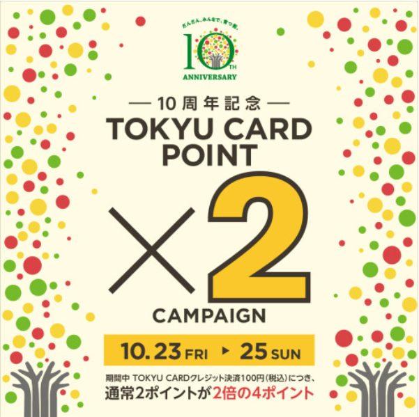 10周年記念TOKYU CARD ポイント2倍 【WASHたまプラーザテラス店】