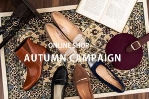 10月はONLINE SHOPオータムキャンペーンでショッピング
