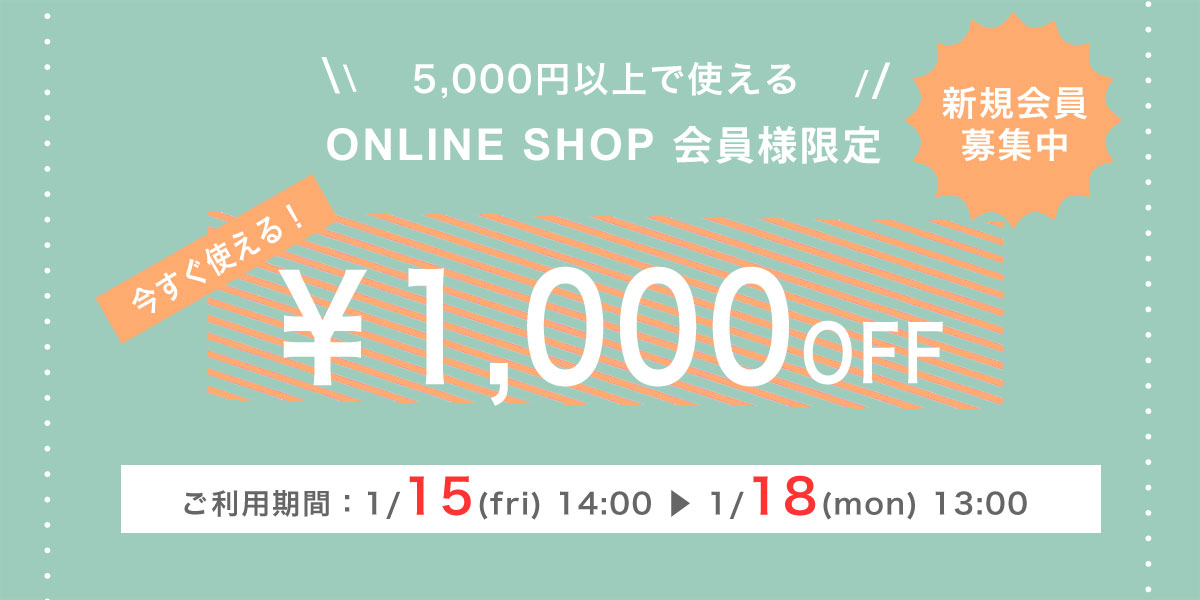 ONLINESHOP1000円OFFクーポン