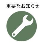 【重要】2月18日(木) 当社ホームページ一時クローズ予定のお知らせ