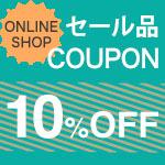 セール品10%OFFクーポン&送料無料キャンペーン