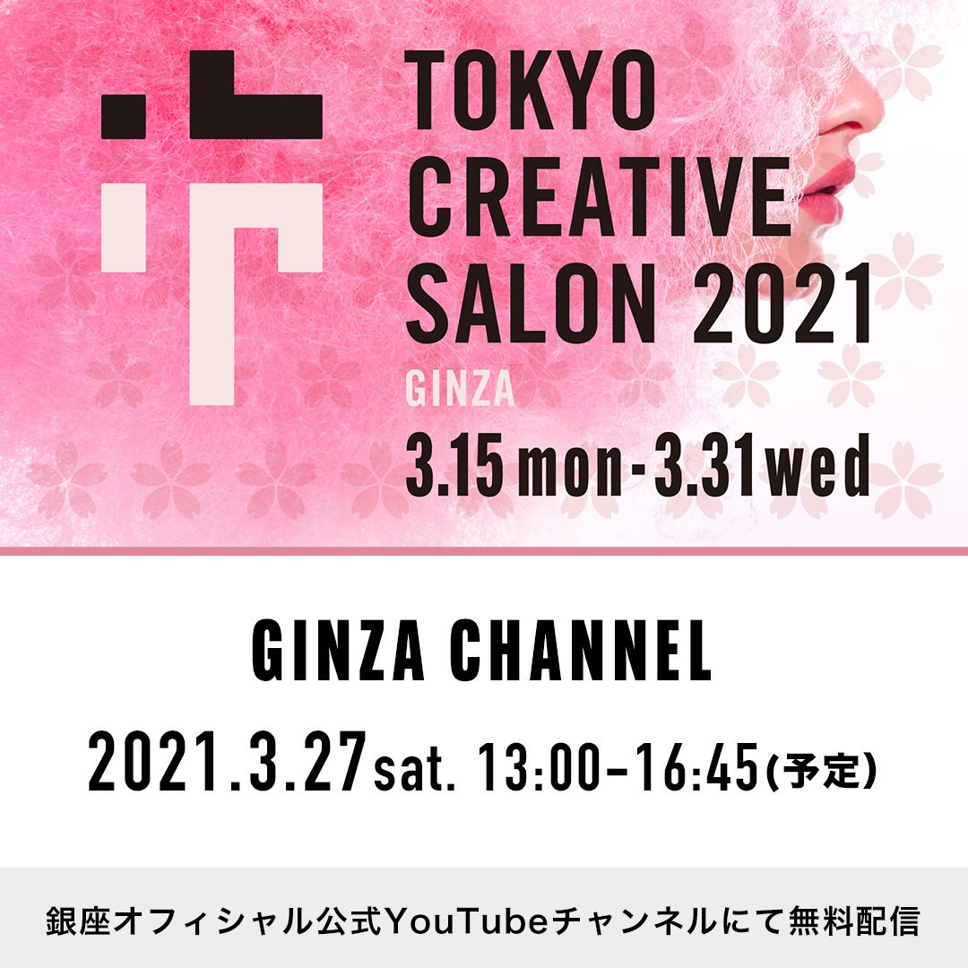 """『TOKYO CREATIVE SALON 2021 GINZA """"GINZA CHANNEL""""』"""