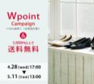 【ONLINE SHOP】Wポイント&送料無料キャンペーン