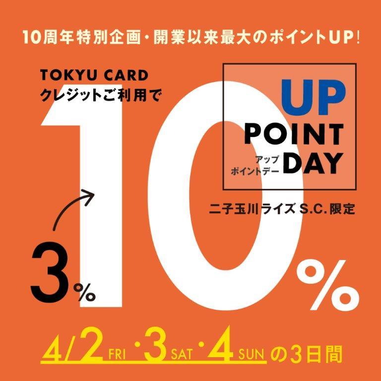 WASH二子玉川ライズ店 10%UP POINT DAY 開催のお知らせ