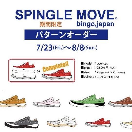 【SPINGLE パターンオーダー会】 WASHルミネ横浜店