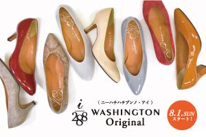 最大288通りの靴型から選べる i/288 パンプスオーダーから 〈 WASHINGTON Original 〉がスタート