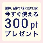 アプリ店頭入会キャンペーン