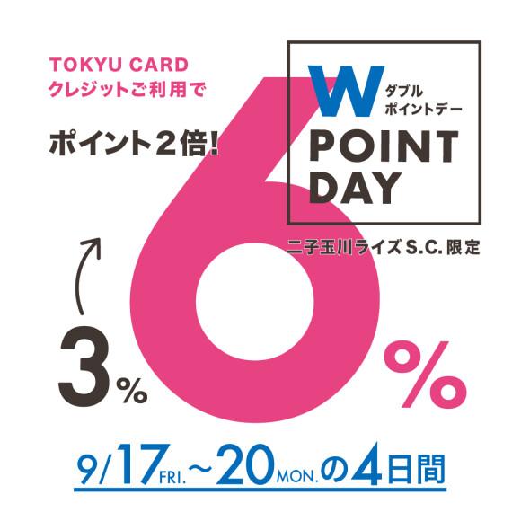 【WASH二子玉川ライズ店】TOKYU CARD Wポイントデー 開催のお知らせ