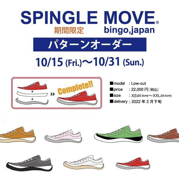 【WASH池袋パルコ店】SPINGLE パターンオーダー会 10/15(金)より開催