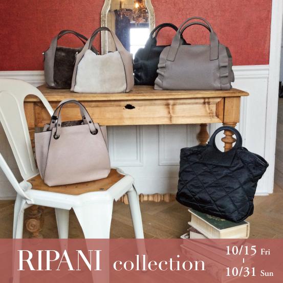 〈 RIPANI collection 〉10月15日より開催