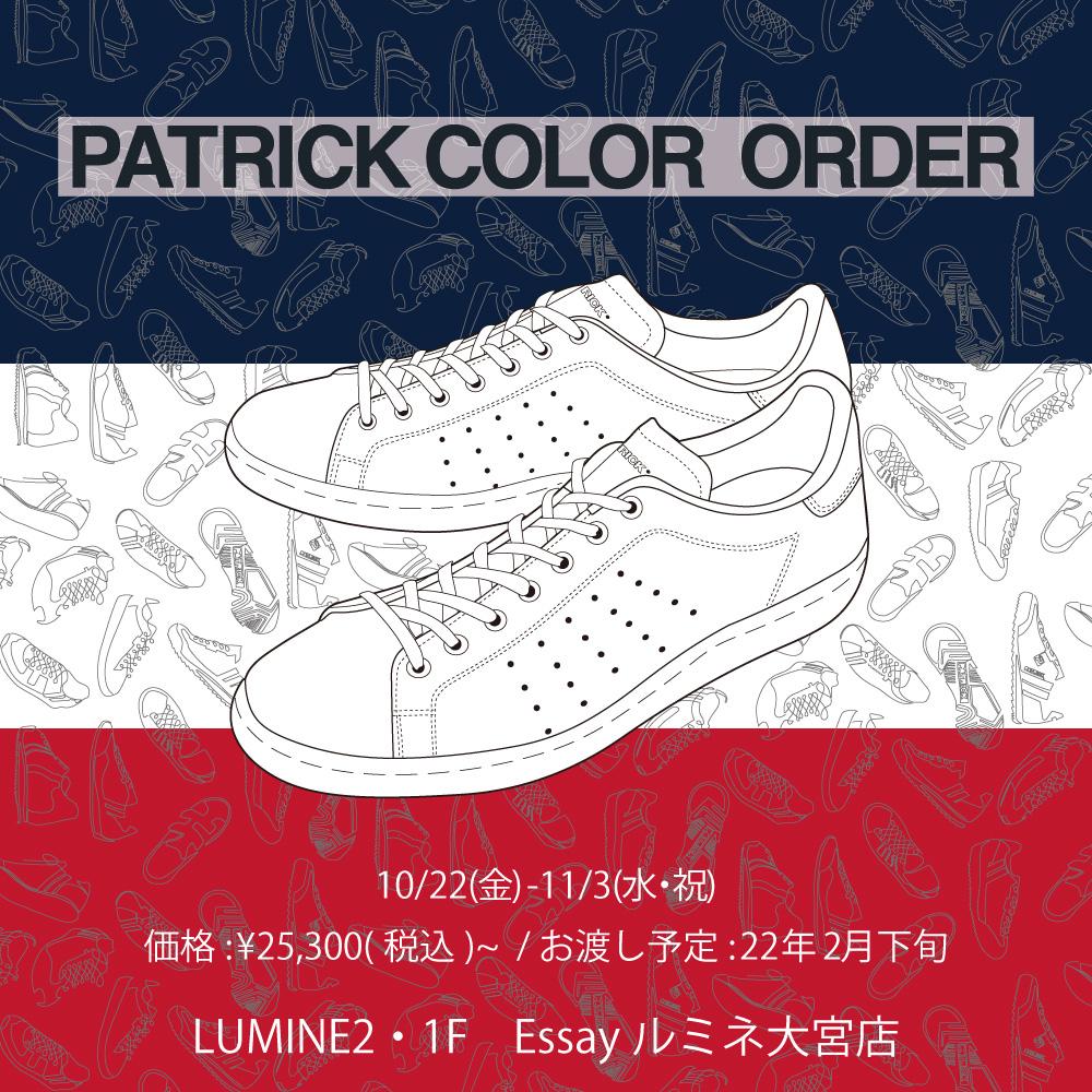【PATRICK PUNCHカラーオーダー会】10/22(金)より開催 Essayルミネ大宮店