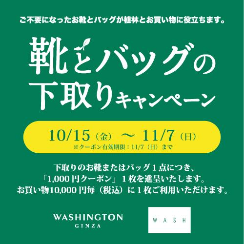 〈靴とバッグの下取りキャンペーン〉10月15日より開催